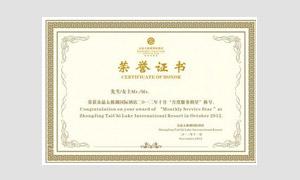 明辉彩印荣誉证书