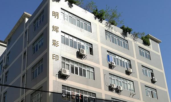 明辉彩印办公大楼