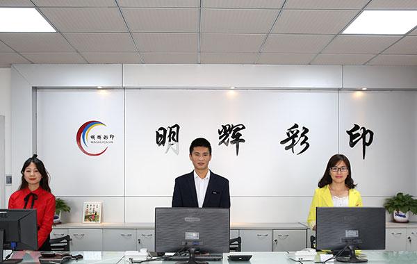 明辉彩印公司前台
