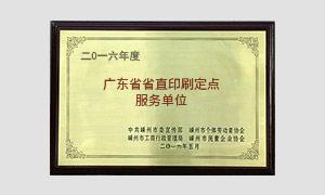 广东省省直印刷定点服务单位-明辉彩印