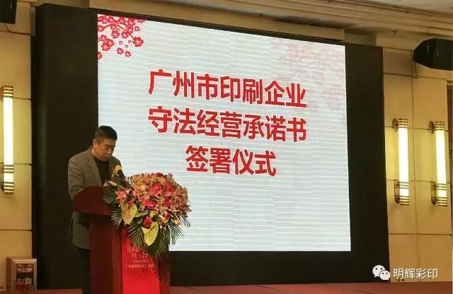 【诚信印刷-守法经营】明辉彩印出席广州市出版印刷行业协会会员大会并荣获诚信印刷企业称号