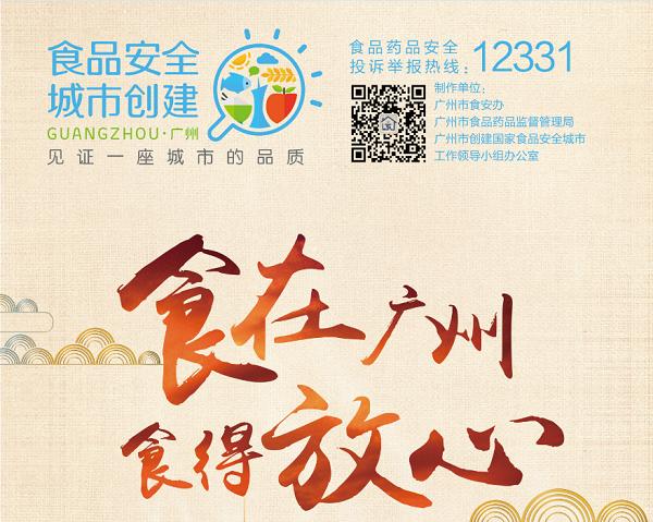 明辉彩印助力广州食品安全城市创建