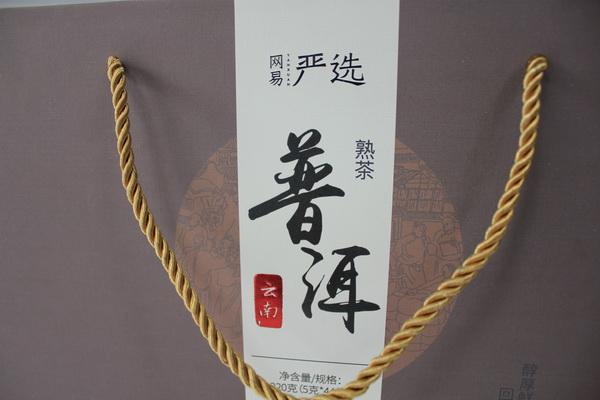 网易严选云南普洱茶包装盒定制选明辉彩印