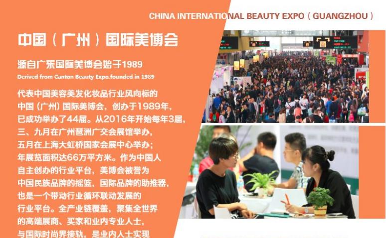 明辉彩印助力美容化妆品企业参展第47节美博会