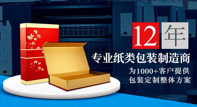 纸类包装盒定制厂家,我们信赖广州明辉彩印