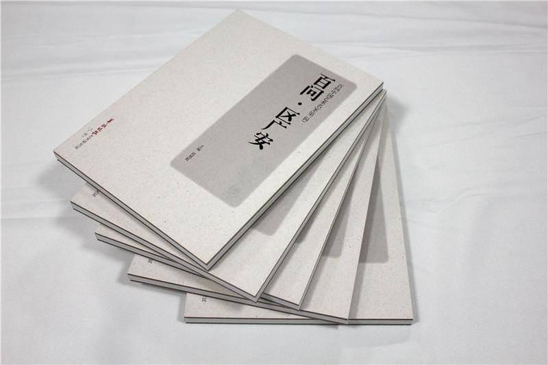 百问中国艺术名家专辑之百问区广安精装书定制选明辉彩印